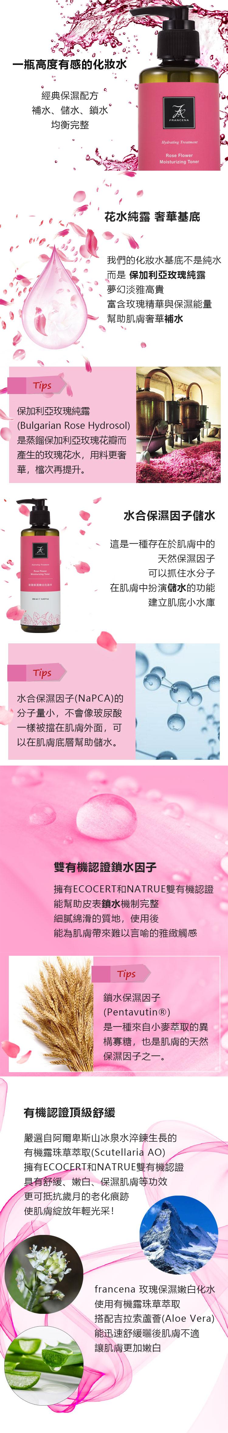 Francena玫瑰保濕化妝水