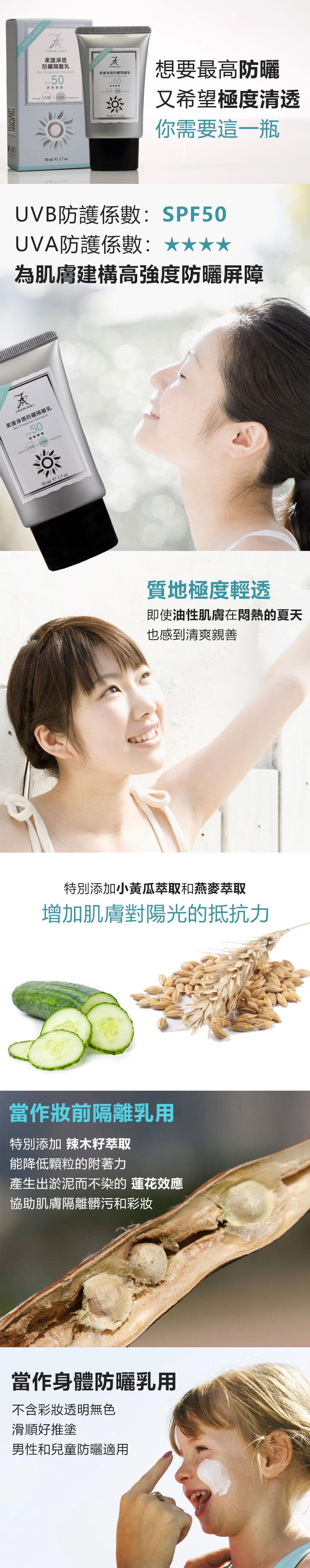 柔護淨透防曬隔離乳